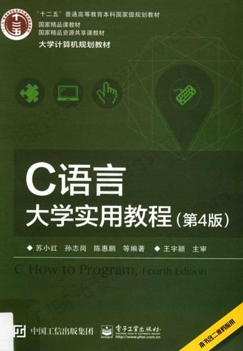 C语言大学实用教程 第4版
